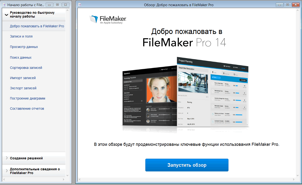 FileMaker 14 Pro russian